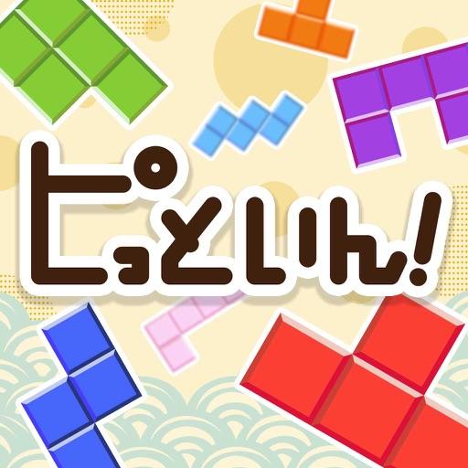スカッと!脳トレ!ピッといん〜頭がよくなるブロックパズルゲーム〜
