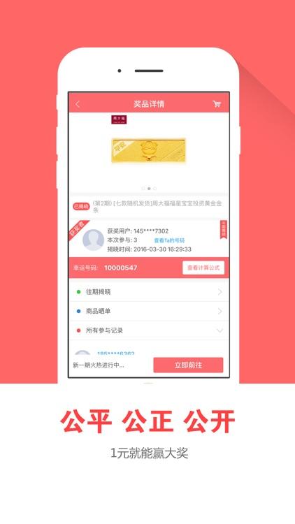 51幸运夺宝 screenshot-3