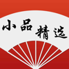 精选小品大荟萃 - 赵本山、潘长江、冯巩等经典小品视频