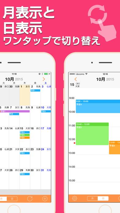 Ucカレンダー - シンプルで見やすい人気... screenshot1