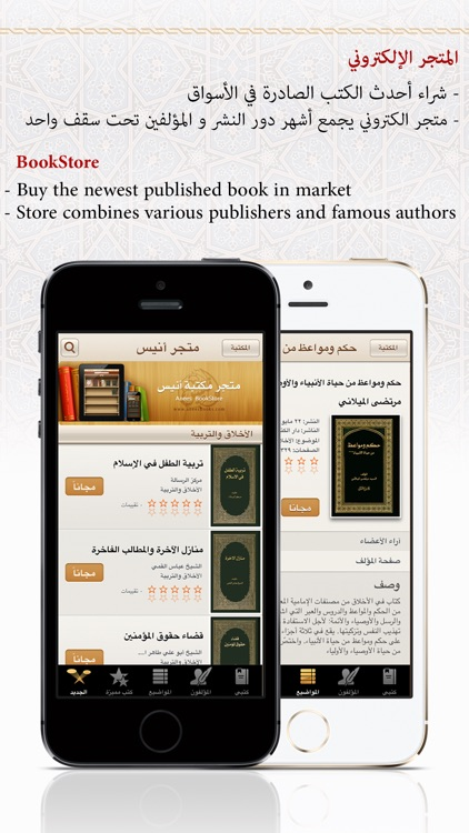 Anees Books - مكتبة أنيس screenshot-1