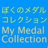 妖怪タッチ~妖怪メダルをウォッチで探せ~