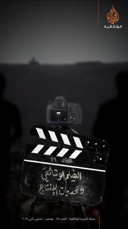 مجلة الجزيرة الوثائقية screenshot-4