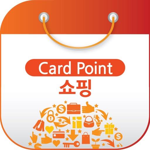 카드포인트쇼핑 - 신한카드, 삼성카드, BC카드, KB국민카드 포인트로