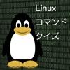 Linuxコマンドクイズ