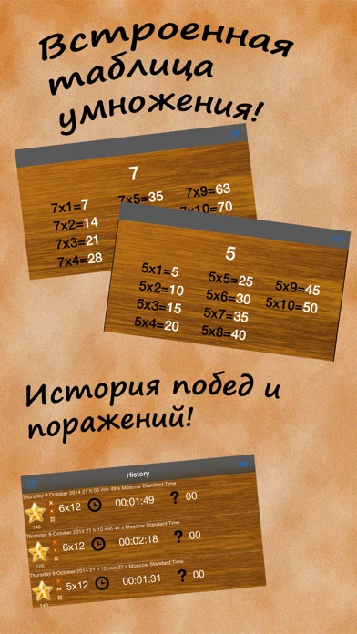 2x2=4 - Fun times tables Скриншоты5