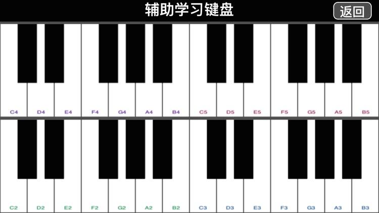 无调性听力训练-简中版 screenshot-4