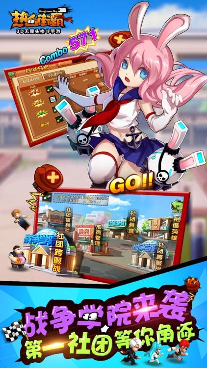 热血街霸3D (实时跨服战) screenshot-0