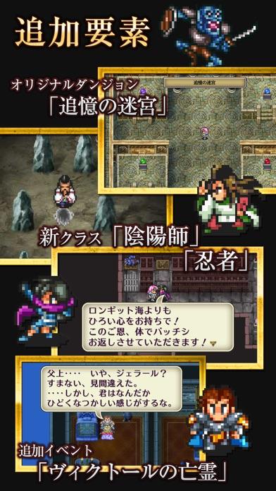 Screenshot for ロマンシング サガ2 in Japan App Store