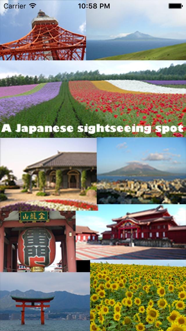 日本全国観光地リスト ScreenShot0