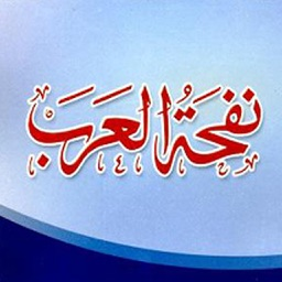 Nafhat ul Arab