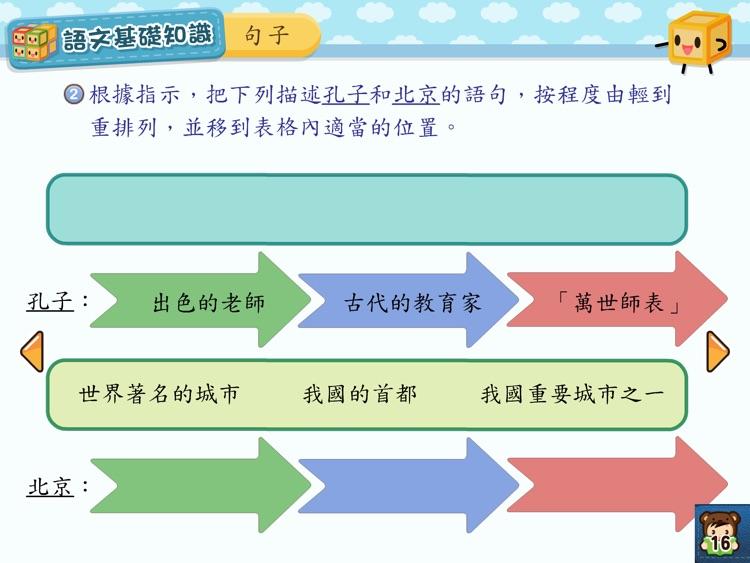 共享中國語文小四-家用版