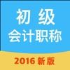 初级会计职称考试-2016新版
