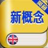 新概念英语全四册2016英音版HD 有声同步阅读听力口语语法英汉全文字典