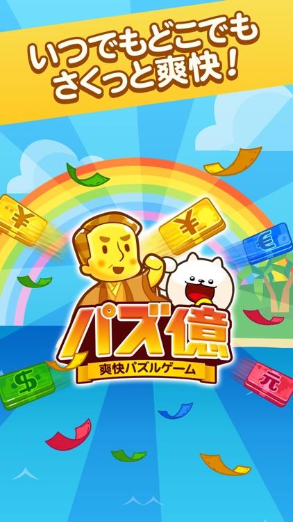 パズ億~爽快パズルゲーム screenshot-4