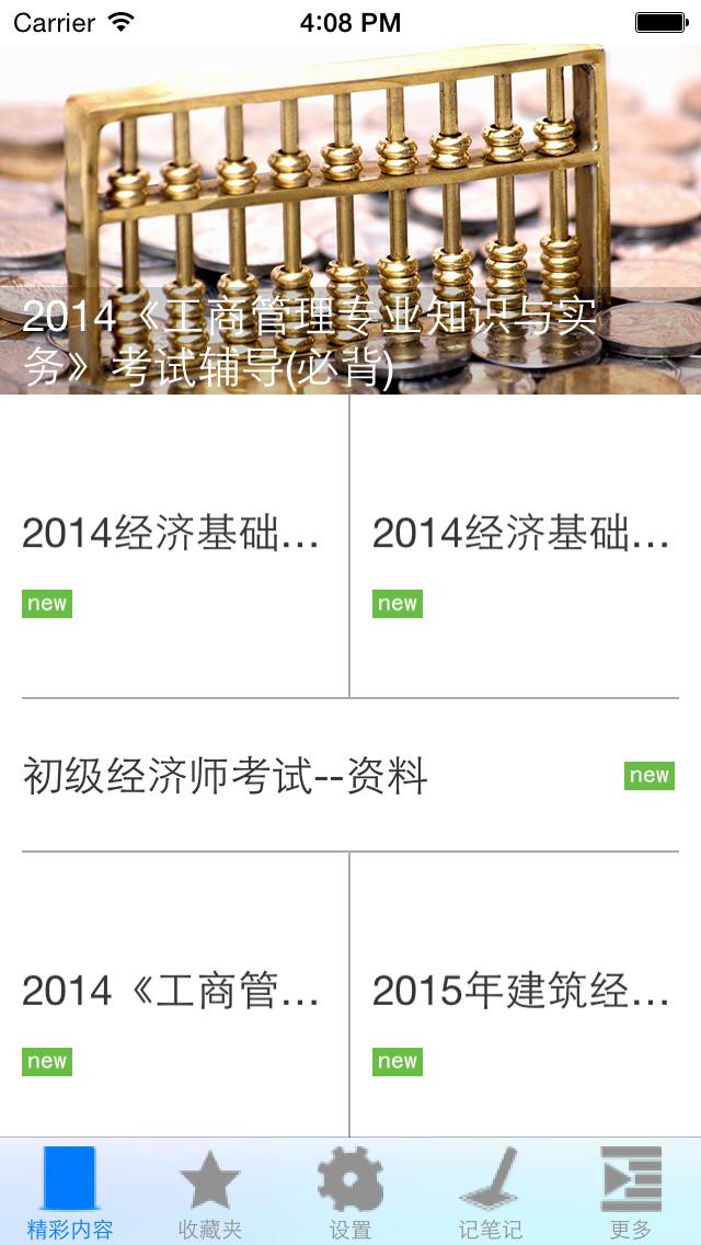 Screenshot #1 pour 初级经济师考试历年真题精选