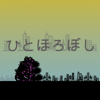 tokoronyori inc. - ひとほろぼし アートワーク