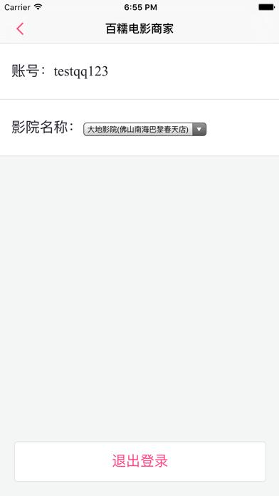 百糯电影商家