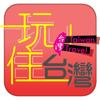 玩住台灣 Taiwan Travel
