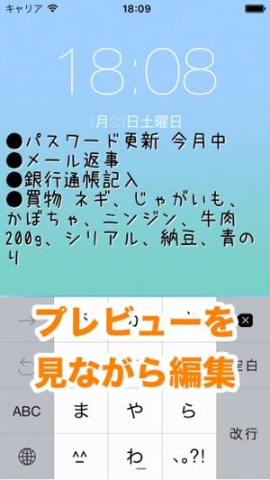 ロック画面メモ - 壁紙作成 Screenshot