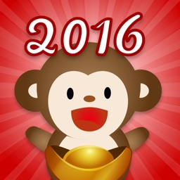 Monkey Chinese New Year 178 猴年行大运一起发 - Greeting message, lucky number 祝福语大全, 幸运数字