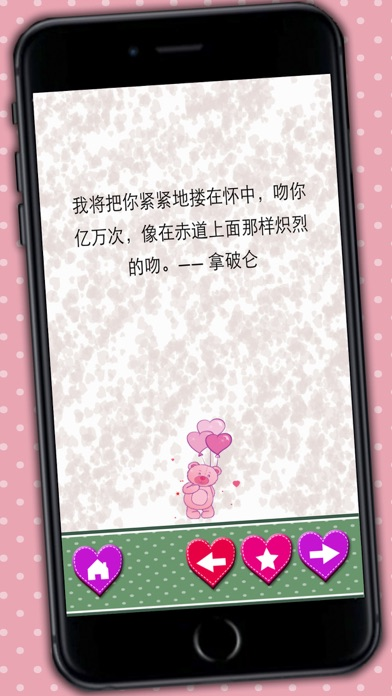 Love quotes sayings in Chinese - Romantic love messages & classic poems screenshot three