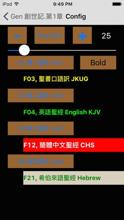 日本語聖書(日本语圣书) Japanese Audio Bible screenshot-3