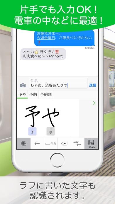 mazec - 手書き日本語入力ソフトのスクリーンショット4