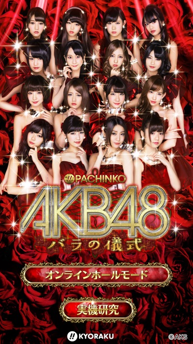 ぱちんこAKB48 バラの儀式のスクリーンショット