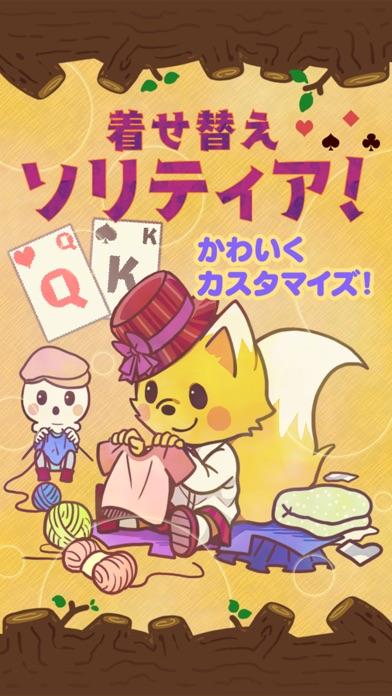 きせかえ ソリティア  のんびりプレイの定番ゲーム!◆ カードの絵柄を着せ替えよう◆スクリーンショット1