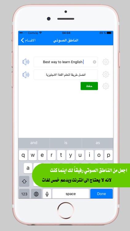 تعلم اللغة الانجليزية - محادثات انجليزية المستوى الاول screenshot-4