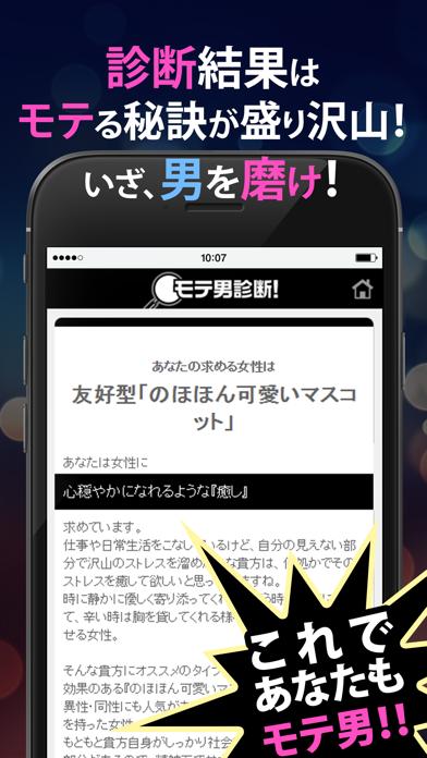 モテ男診断 モテ度採点&モテ技伝授!のおすすめ画像4