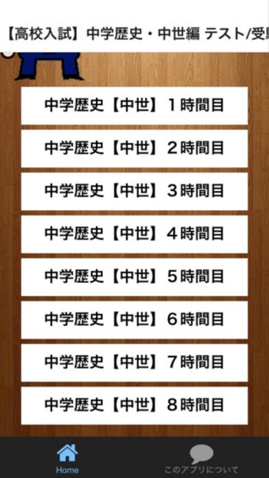 【高校入試】中学歴史・中世編 テスト/受験対策 問題集スクリーンショット2