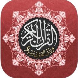 Al Quran Al Kareem with Tafsir ( Tafheem ), Translation and Audio تلاوة القران الكريم مع تفسير ترجمة وصوت