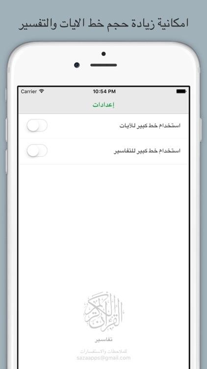 تفاسير القرآن screenshot-4