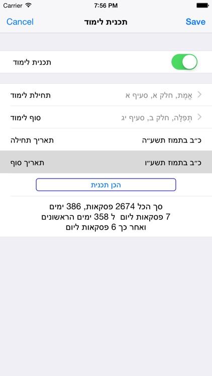 Esh Sefer Hamidot אש ספר המידות screenshot-3