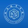 湖南城市学院智慧校园