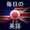 毎日の英語 - iPhoneアプリ