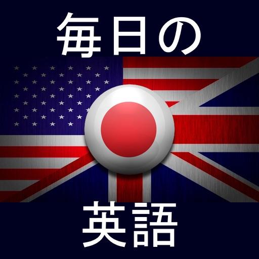 毎日の英語