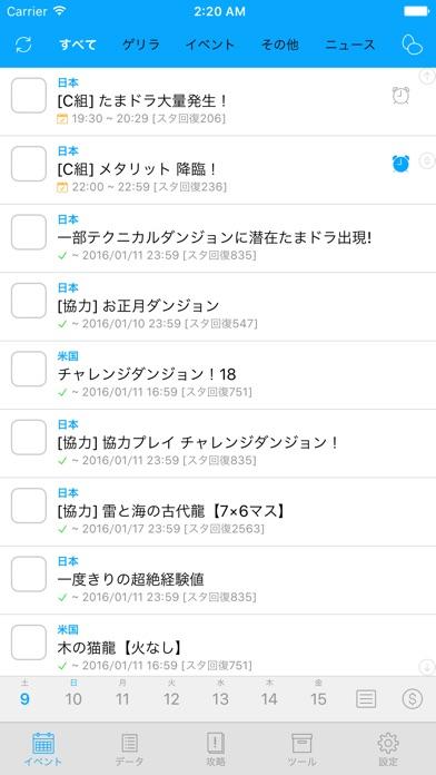 パズガイド for パズドラのスクリーンショット1