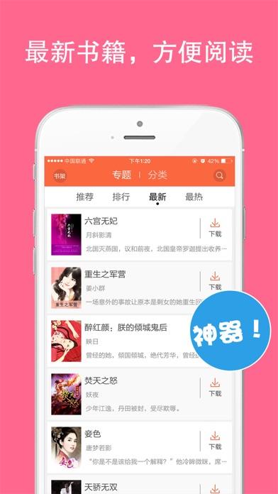 download 小说大全—全本小说阅读器,穿越重生言情小说精选合集 apps 2
