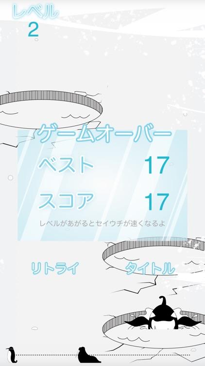 走れ!ペンギン screenshot-3