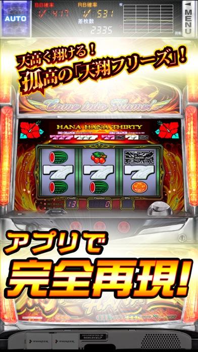 激Jパチスロ ハナハナホウオウ-30 screenshot1
