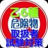 乙6種 危険物取扱者 試験対策アプリ