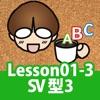 誰でもわかるTOEIC(R) TEST 英文法編 Lesson01 (スコアアップ〜まとめ)