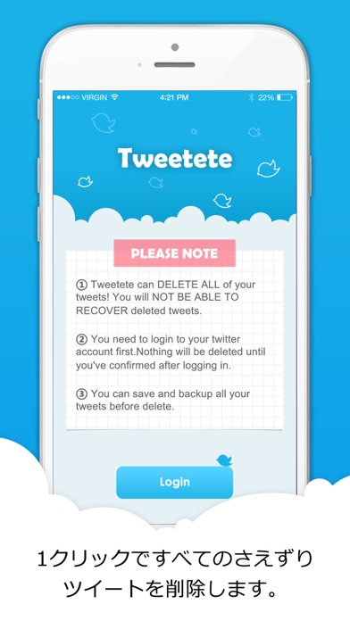 Tweetete - 一括削除Twitte... screenshot1
