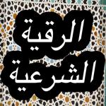 الرقية الشرعية الشافية : رقية مكتوبة  Rokia Charia from Holy Quran pour pc