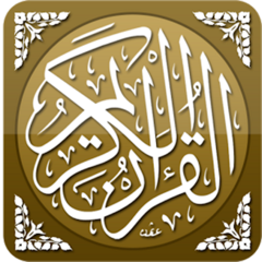 The Holy Quran-Arabic Text and English Translation القرأن