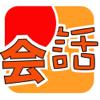 MOJi会話-日语专业日常用语便携手册
