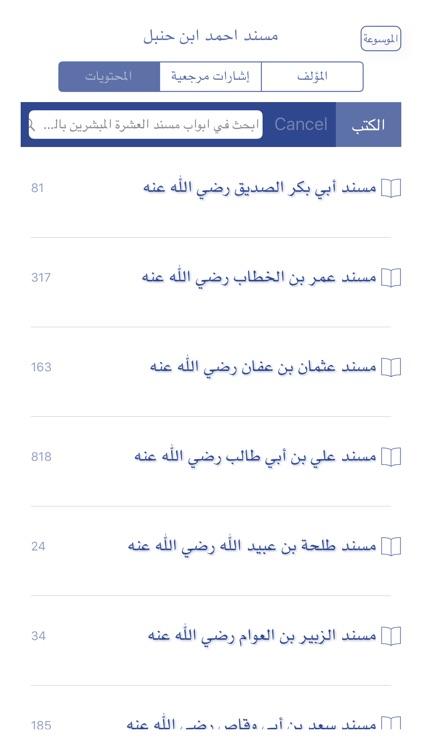 الحديث النبوي الشريف، الموسوعة الكاملة لعلم الحديث، صحيح البخاري و مسلم و السنن و الاسانيد